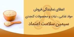 اعطای نمایندگی نبات و محصولات کنجدی، سیمین سلامت اعتماد اردکان
