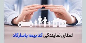 اعطای نمایندگی کد بیمه پاسارگاد در مرکز آموزش اصلی (با شرایط عالی)