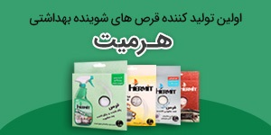 اعطای نمایندگی و فروش عمده قرص های شوینده بهداشتی هرمیت