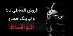اعطای نمایندگی فروش اقساطی کالا و لیزینگ خودرو ( تحویل فوری )، الو اقساط