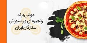 اعطای نمایندگی رستوران زنجیره ای مولتی برند ستارگان ایران با امکان پرداخت وام