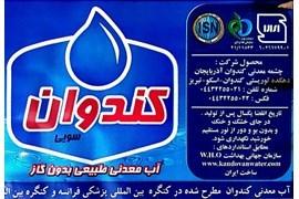 اعطای نمایندگی آب معدنی کندوان