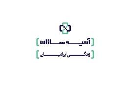 قرارداد حق امتیاز فروش محصولات آتیه سازان زندگی ایرانیان