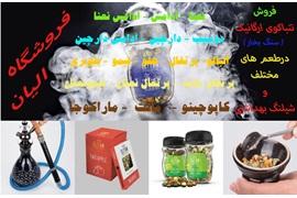 اعطای نمایندگی فروش سنگ بخار وتنباکوی ارگانیک در شبکه های مجازی