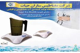 اعطای نمایندگی فروش دستگاه تولید کننده آب مغناطیسی بدون هیچگونه شرایط خاصی