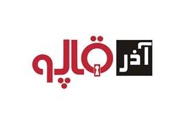 اعطای نمایندگی آذرقاپو  در کل استان ها