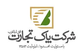 اعطای نمایندگی مواد غذایی شرکت پاک تجارت
