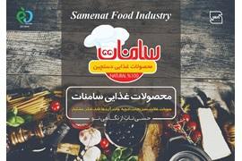 اعطای نمایندگی محصولات غذایی سامنات در سراسر کشور