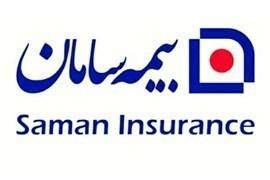 اعطای نمایندگی فروش بیمه سامان (کد 10148) با آموزش رایگان و اعطای گواهینامه رسمی