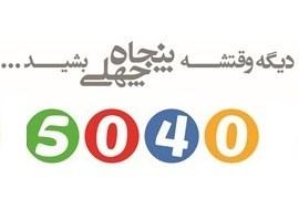 اعطای نمایندگی محصولات آرایشی و بهداشتی 5040