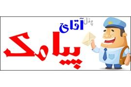 فراخوان ویژه اعطای نمایندگی پنل اس ام اس