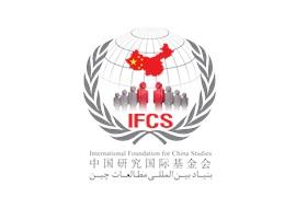 اعطای نمایندگی فروش و پخش کتاب ( انتشارات بنیاد بین المللی مطالعات چین)