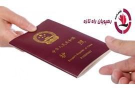 اعطای نمایندگی خدمات گردشگری و مهاجرتی رهپویان راه تازه، در سراسر ایران