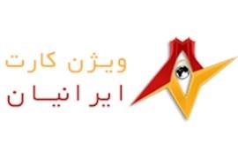 اعطای نمایندگی ویژن کارت ایرانیان