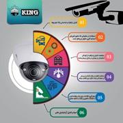 اعطای نمایندگی سیستمهای حفاظتی KING
