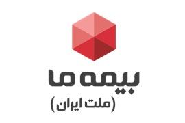 اعطای نمایندگی رسمی بیمه ما (بانک ملت) با امکان اعطای وام ، کد 2777   (استان تهران)
