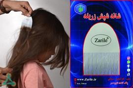 اعطای نمایندگی فروش شانه ضدشپش زریله (بدون نیاز به مغازه و امکانات)