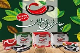 اعطای نمایندگی فروش و پخش چای نهال گستر جوان در سراسر کشور