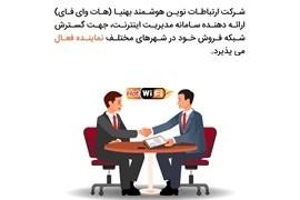 اعطای نمایندگی سامانه سفارش آنلاین غذا و باشگاه مشتریان هات وایفای