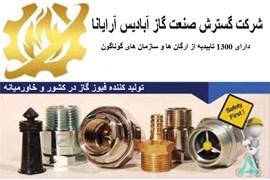اعطای نمایندگی فروش فیوز گازی، شرکت گسترش صنعت گاز آبادیس آرایانا با گارانتی 5 ساله