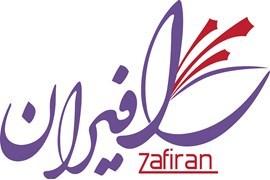 فروش عمده ماشین آلات صنعت زعفران (شرکت زافیران)