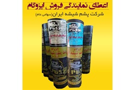 اعطای نمایندگی ایزوگام، پرایمر، عایق لوله، عایق حرارتی شرکت پشم شیشه ایران در سراسر کشور