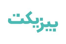 فراخوان اعطای نمایندگی فروشگاه اینترنتی بیزیکت در سراسر ایران