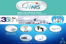 اعطای نمایندگی فروش و پخش تجهیزات پزشکی (پوست و مو، زیبایی، رادیولوژی و چشم پزشکی) شرکت مارس