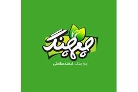 اعطای  نمایندگی پخش، تولید و بسته بندی مواد غذایی ارگانیک و سالم، چم چنگ اصفهان