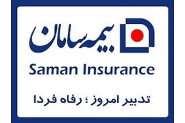 جذب نمایندگی بیمه سامان  (بدون نیاز به سرمایه اولیه برای شروع کار و دریافت کد رسمی)