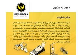 جذب نمایندگی کارت اعتباری ایرانیان