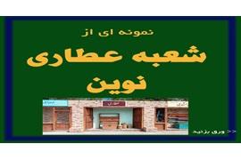 اعطای نمایندگی فروشگاه تخصصی عطاری نوین یولایف با شرایط و مزایای عالی