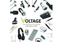 پذیرش نمایندگی جهت فروش لوازم جانبی موبایل و تبلت بابرند ولتاژ