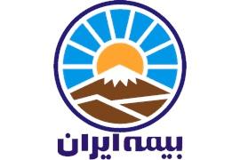 اعطای نمایندگی جنرال  بیمه ایران