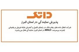 جذب نمایندگی فروش ADSL