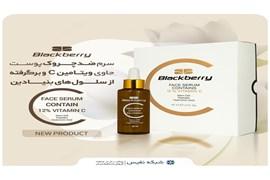 اعطای نمایندگی فروش محصولات آرایشی و بهداشتی نفیس با آموزش رایگان