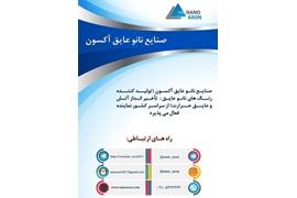 اعطای نمایندگی فروش در سراسر ایران