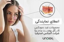 اعطای نمایندگی محصولات پوست و موی ضددمودکس آنجکس استرالیا در سراسر کشور
