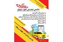 اعطای نمایندگی تاکسی آنلاین اتول موتول در سراسر کشور با حقوق ثابت به راننده و نماینده