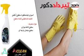 اعطای نمایندگی شوینده و محصولات نظافت دکوراسیون داخلی (پارکت، چوب، کاغذ دیواری، مبل و ..) آیکلین
