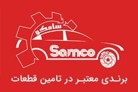 اعطای نمایندگی قطعات خودرو چینی شرکت سامکو