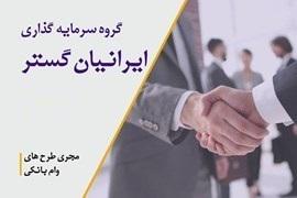اعطای نمایندگی فروش اقساطی و پرداخت وام و تسهیلات خرید کالا گروه سرمایه گذاری ایرانیان گستر کالا