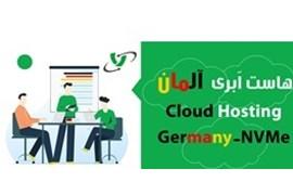 اعطای نمایندگی سرور مجازی ابری آلمان و هاست، ویستا