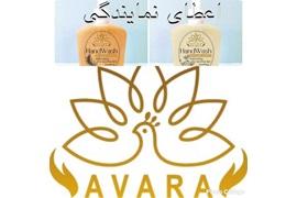اعطای نمایندگی فروش و پخش مواد شوینده بهداشتی AVARA