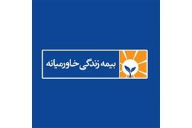 اعطای نمایندگی فروش بیمه زندگی خاورمیانه