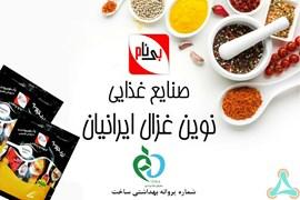 اعطای نمایندگی مواد غذایی (خشکبار، ادویه جات، سبزیجات، غلات، حبوبات) نوین غزال ایرانیان