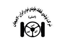 اعطای نمایندگی شرکت تولیدی قطعات جلوبندی خودرو ایران-لاهیجان
