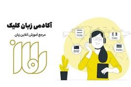 اعطای نمایندگی سامانه آموزش آنلاین کنکور و زبان رامان در سراسر کشور با شرایط و مزایا عالی