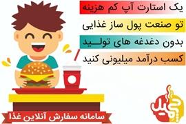 اعطای نمایندگی چی مِیل (سامانه سفارش آنلاین غذا)