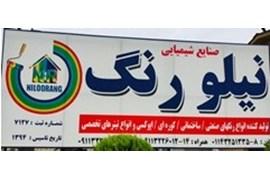 اعطای نمایندگی رنگ و صنایع شیمیایی شرکت نیلو رنگ در کل ایران